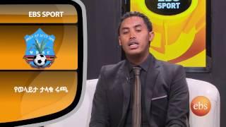 Ebs Sport : Coverage on Ethiopian Premier League