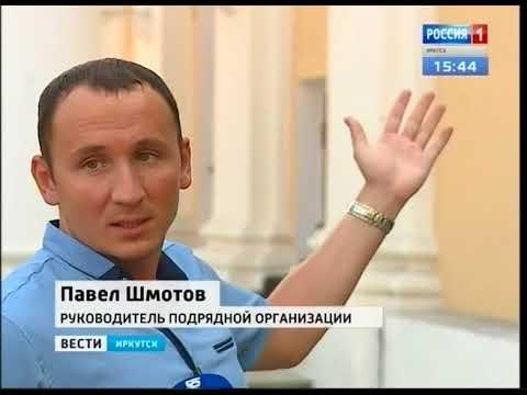 Выпуск «Вести-Иркутск» 15.08.2018 (15:38)