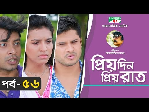 Priyo Din Priyo Raat   Ep 56   Drama Serial   Niloy   Mitil   Sumi   Salauddin Lavlu   Channel i TV