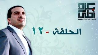 بكره أحلى - الحلقة 12 - كامله