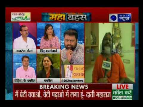 Video बलात्कार के आरोपी दाती महाराज बाबा का सच क्या है ? Mahabahas with Deepak Chaurasia download in MP3, 3GP, MP4, WEBM, AVI, FLV January 2017