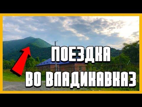 Владикавказ Северная Осетия. Аэропорт Беслан. Природа, горы, путешествия. (видео)