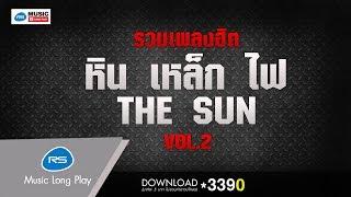 รวมเพลงฮิต หิน เหล็ก ไฟ - THE SUN VOL.2 [Official Music Long Play]