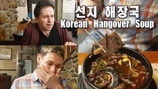 Alex and Cameron try the Korean hangover soup ~ with plenty of weird insides and ... coagulated blood???https://youtu.be/Qb1NYNKe-sEArirang World's video! (From 14:00)The restaurant is Yoo-Myung-Gook (유명국) in Sinsa.카메론의 인스타: cameron.wordwww.alexsigrist.comInstagram: MiChinAlexTwitter: MiChinAlexSnapchat: MiChinAlexFacebook: fb.me/MigukChinguAlexBG: Mamamoo - Ooh Ahh