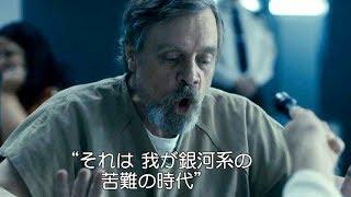 映画『ブリグズビー・ベア』マーク・ハミル特別映像