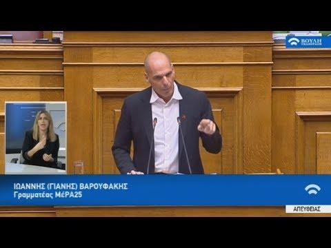 Απόσπασμα από την ομιλία του Γ. Βαρουφάκη στη βουλή για την ψήφο των Ελλήνων εκτός επικράτειας
