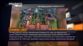 Україна щодня. Історія – 13 жовтня