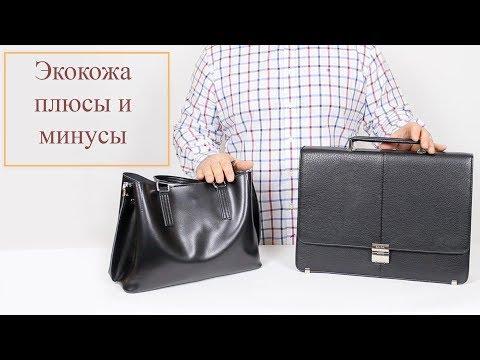 СУМКИ ИЗ ЭКО КОЖИ. ПЛЮСЫ И МИНУСЫ МАТЕРИАЛА. видео