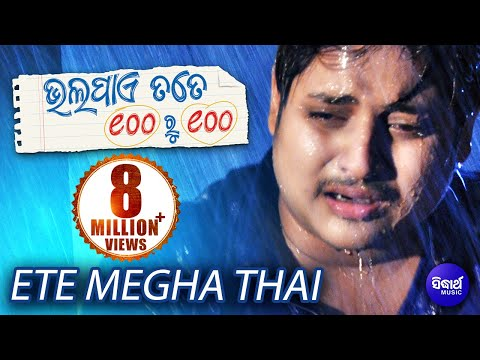 Video ETE MEGHA THAI | Sad Film Song I BHALA PAYE TATE SAHE RU SAHE I Sarthak Music download in MP3, 3GP, MP4, WEBM, AVI, FLV January 2017