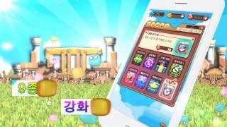 말랑말랑 사천성 for Kakao YouTube 동영상