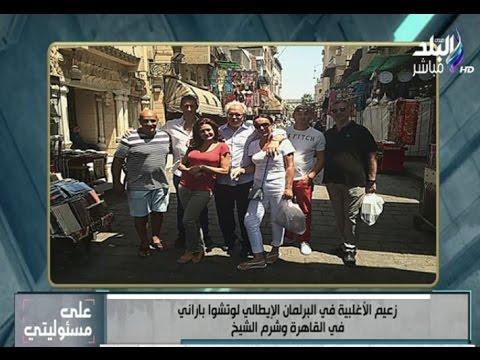 أحمد موسى:الوفد الايطالي شعر بالأمن وأمان خلال زيارتة لمصر