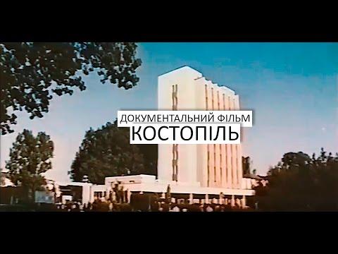 Документальний фільм про Костопіль 90-х років [ВІДЕО]