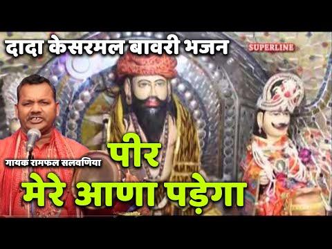 Video kesarmal bawri bhajan peer mere ana pade ga download in MP3, 3GP, MP4, WEBM, AVI, FLV January 2017