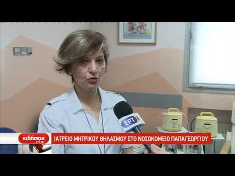 Ιατρείο μητρικού θηλασμού στο Νοσοκομείο Παπαγεωργίου | 14/05/2019 | ΕΡΤ
