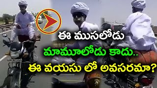 The old man is speeding on a busy highway while sitting on a gas cylinder tied to his motorbike.The video is drawing a host of funny comments. While some are impressed with the rider's yogic ability, others are talking about the risky way in which the gas cyllinder is placed. 