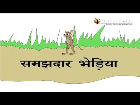 Video समझदार भेड़िया Cunning Fox Story In Hindi - Panchtantra Ki Kahaniya In Hindi | Dadimaa Ki Kahaniya download in MP3, 3GP, MP4, WEBM, AVI, FLV January 2017