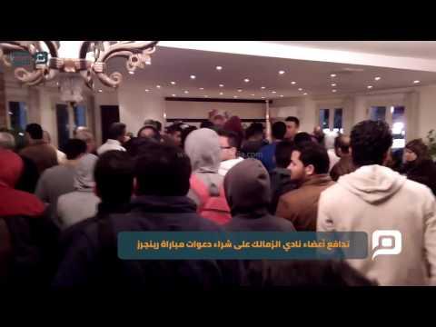 مصر العربية |  تدافع أعضاء نادي الزمالك على شراء دعوات مباراة رينجرز