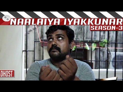 Dosth-Tamil-Short-Film-by-NM-Karthikeyan-Naalaiya-Iyakkunar-3