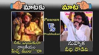 Video JanaSena Chief Pawan Kalyan Vs TDP MLA Chintamaneni Prabhakar | Mataku Mata | Political Qube MP3, 3GP, MP4, WEBM, AVI, FLV Februari 2019