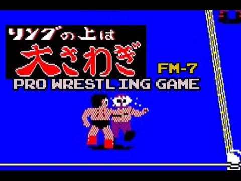リングの上は大さわぎ FM7 プロレス ゲーム Pro Wrestling Game