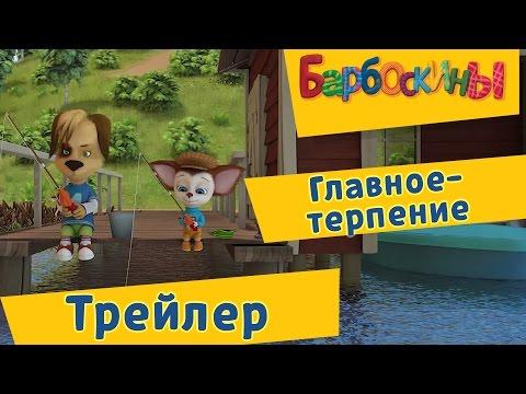 Барбоскины - 171 серия. Главное - терпение. (Трейлер) (видео)