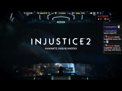 Injustice 2 - Сюжет с русскими субтитрами (PS4 Pro, 1080p 60fps)