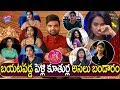 Pradeep Pelli Choopulu Show Contestants Secrets Revealed | Anchor Suma | YOYO Cine Talkies
