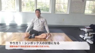 さらに体がこわばっているあなたへ!胸椎と股関節の可動性を上げる「ブリッツル2」