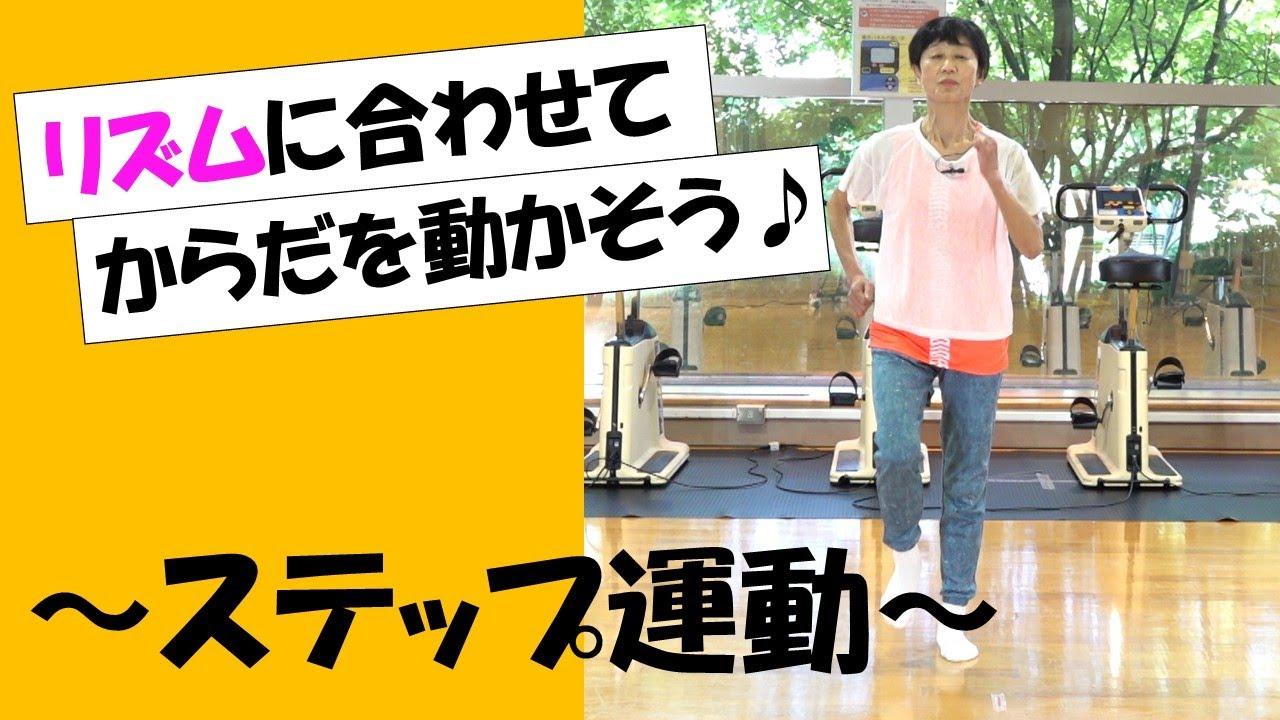 運動教室 田村利恵子先生 ②ステップ運動