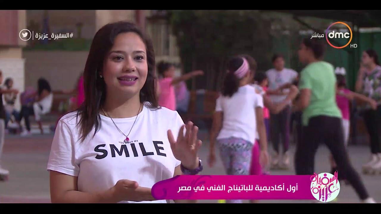السفيرة عزيزة - تقرير .. أول أكاديمية للباتيناج الفني في مصر