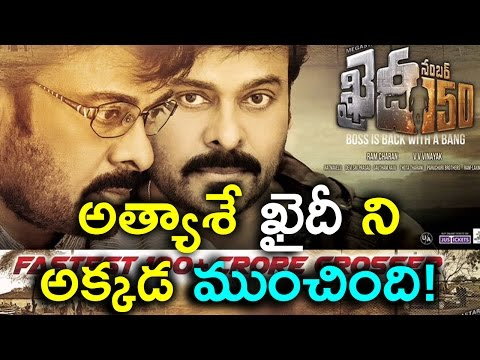Shocking Reason Behind Chiranjeevi's Khaidi Slowdown in US