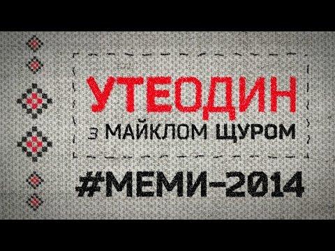 Утеодин з Майклом Щуром (МЕМИ-2014)