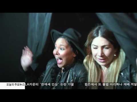 테마파크는 할로윈 모드 10.05.16 KBS America News