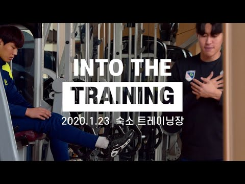 INTO THE TRAINING I Rehabilitation (2020.1.23)