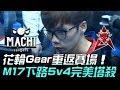 M17 vs HKA 花輪Gear重返賽場 M17下路5v4完美塔殺!Game3 | 2018 LMS春季賽 精華 Highlights