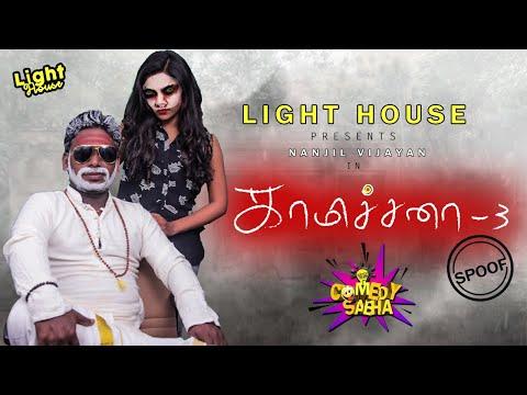 காமிச்சனா || kanchana 3 Movie Spoof || Comedy Sabha || Light House