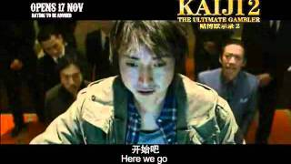 Nonton Kaiji 2 Movie Trailer With Chinese And English Subtitles Film Subtitle Indonesia Streaming Movie Download