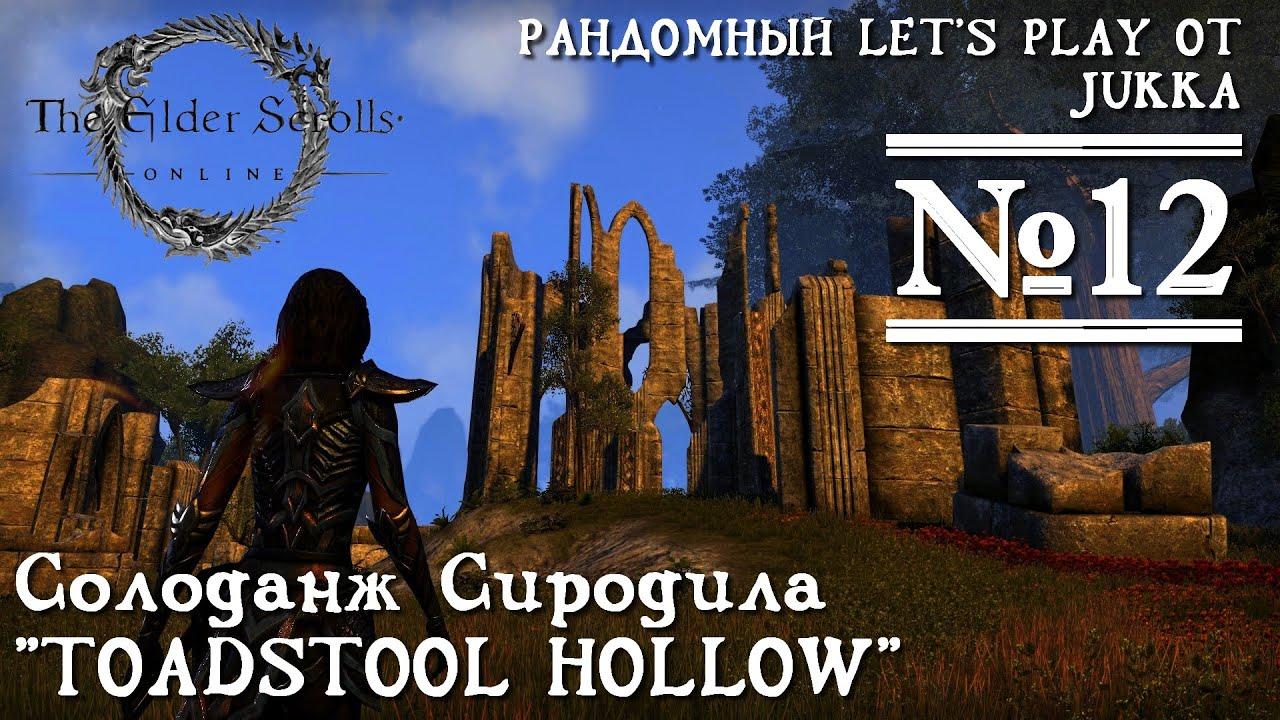Elder Scrolls Online: видео - TESO - Рандомное прохождение с Jukka 12