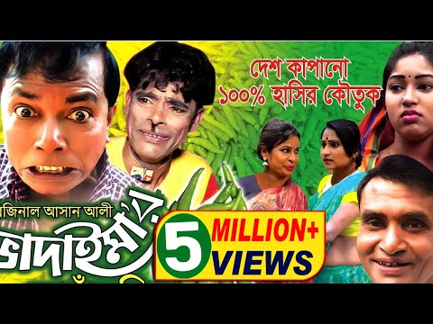 কাঁচা মরিচ | Kacha Morich | ভাদাইমার হাসির কৌতুক | Original Vadaima 2018 | Sadia Entertainment