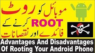 Is vedeo main mainay apko bataya hai Mobile root krna chahiye ya nhi ..Root mobile k  faiday or nuksan