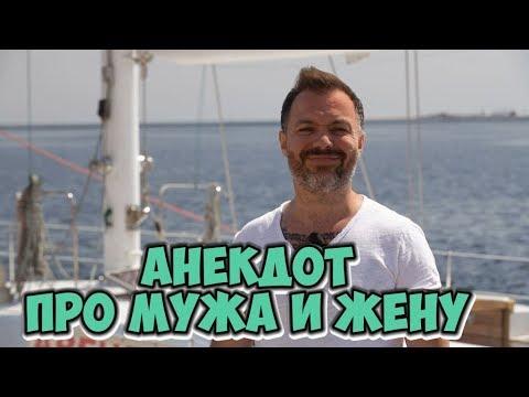 Одесские анекдоты про евреев Анекдот про мужа и жену (13.05.2018) - DomaVideo.Ru