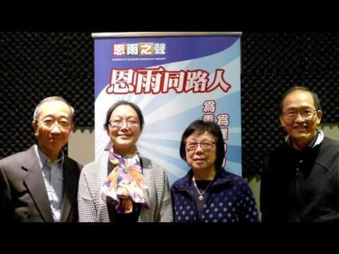 電台見證 司徒良駿、簡祺亮及廖趙英儀『遠離「銀分」』(01/08/2017 多倫多播放)