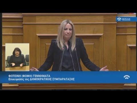 Φ. Γεννηματά: Η νέα Δεξιά του κ. Τσίπρα μοιάζει με τη παλιά Δεξιά της ΝΔ