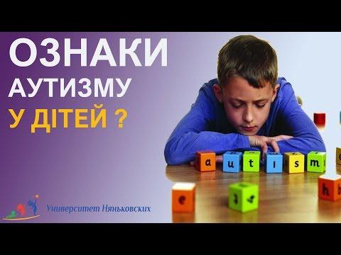 Як проявляється аутизм у дітей ?