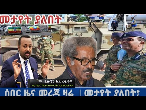 Ethiopia ሰበር መረጃ ዛሬ DW Ethiopian || Almaz tune September 30, 2020