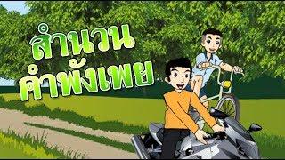 สื่อการเรียนการสอน สำนวนคำพังเพย ป.5 ภาษาไทย