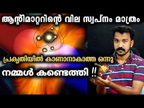 Antimatter Explained In Malayalam | പ്രതിദ്രവ്യം | JR Studio Malayalam