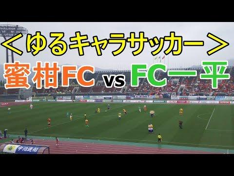 大爆笑wwゆるキャラサッカー:蜜柑FC vs FC一平、雨天 …