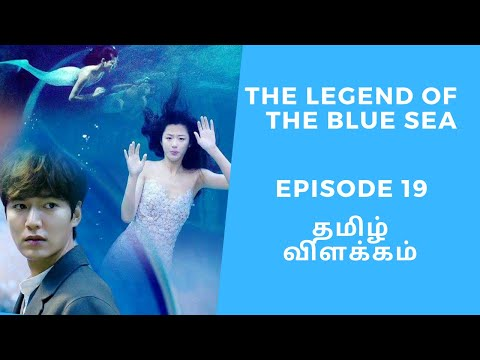 The Legend of the Blue Sea | Episode 19 | Tamil Explanation | Mrs Explainer | kdrama