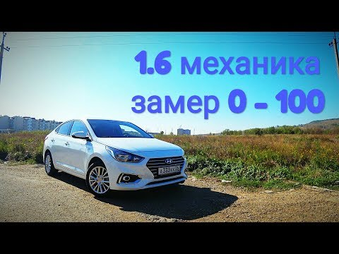Новый НУUNDАI SОLАRIS против LАDА GRАNТА SРОRТ. Замер 0 - 100 - DomaVideo.Ru